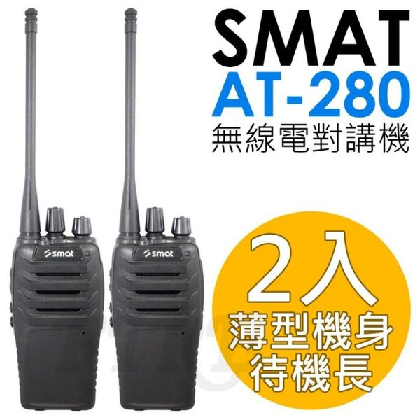 【2入+加贈耳掛式耳機】SMAT AT-280 免執照 無線電對講機 省電 待機長 AT280 薄型機身