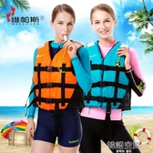專業成人救生衣釣魚背心救身衣浮潛船用馬甲游泳救生服