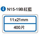 紅框中分11x21mm