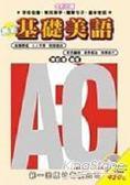 最新基礎美語(書附4CD)