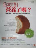 【書寶二手書T1/養生_QIQ】你吃對營養了嗎_吳映蓉