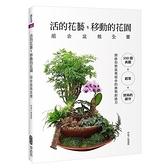 活的花藝(移動的花園組合盆栽全書)