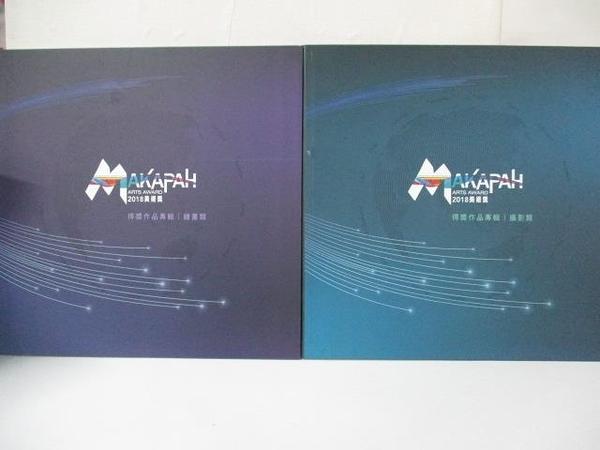 【書寶二手書T7/藝術_EDZ】MAKAPAH-Art Award_2本合售_附殼