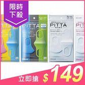 日本 PITTA MASK 可水洗口罩(3枚入) 4款可選【小三美日】