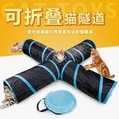 寵物貓咪響紙四通隧道智益貓玩具鉆桶可折疊貓通道【倪醬小舖】