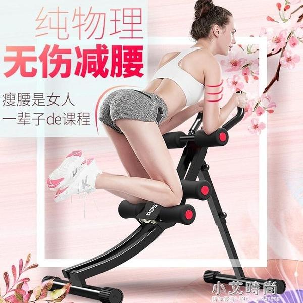 收腹機 健腹器過山車懶人收腹機女腹肌運動鍛煉健身器材家用 小艾時尚NMS