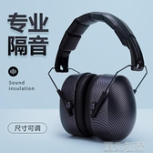 隔音耳罩隔音耳罩睡覺睡眠用學生防呼嚕可側睡專業防噪音工業靜音降噪耳機 快速出貨