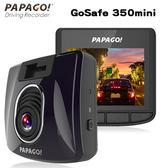 現貨 保固一年【PAPAGO !】GoSafe 350mini 行車記錄器 高CP值(贈16G)
