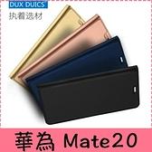 【萌萌噠】華為 Mate20 pro Mate20X  簡約商務 融洽系列 純色側翻皮套 全包軟殼 插卡免扣 手機殼
