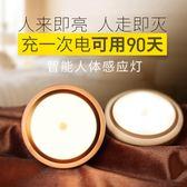 人體感應LED小夜燈泡過道樓道走廊聲控家用吸頂無線可充電池超亮 QQ2417『樂愛居家館』