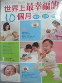 【書寶二手書T9/保健_QIM】世界上最幸福的10個月-懷孕.胎教.生產_Baby Plus