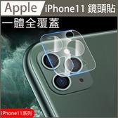 【鏡頭貼】iPhone11 11Pro Max 玻璃鏡頭膜 鏡頭保護貼 鏡頭鋼化膜 相機保護膜 全透明 全覆蓋 i11