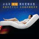 古洛奇電動床墊GZ-200 標準單人床-...