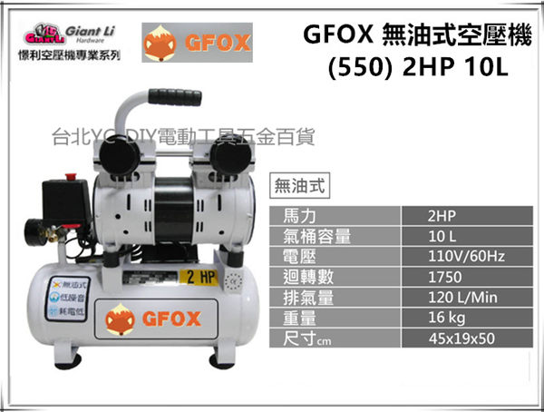 【台北益昌】GIANTLI GFOX 無油式 雙缸 2HP 10L 110V/60Hz 空壓機 空氣壓縮機 保證足碼足升