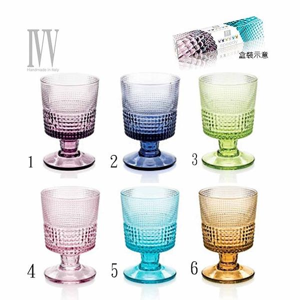 義大利IVV-SPEEDY系列-240ml高腳手工彩色玻璃杯 (6 色可選)