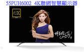 【贈電視壁掛架(不含安裝)】飛利浦 PHILIPS 55吋 4K 聯網智慧顯示器 +視訊盒 55PUH6002