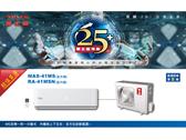↙0利率↙ MAXE萬士益 *約7-8坪 R410a 定頻一對一分離式冷專冷氣 MAS-41MS/RA-41MSN【南霸天電器百貨】