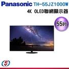 55吋 Panasonic OLED 電視 TH-55JZ1000W/TH55JZ1000W