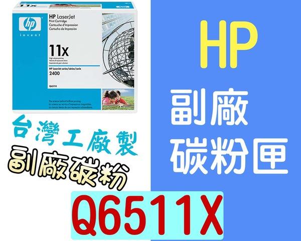 [ HP 副廠碳粉匣 Q6511X 6511X 11X ][12000張] LaserJet LJ 2400 2410 2420 2430