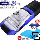 睡袋成人羽絨睡袋加厚戶外露營防寒冬季【左岸男裝】