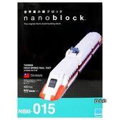 《 Nano Block 迷你積木 》NBM - 015 台灣高鐵 700T 列車 (台灣限定販售)╭★ JOYBUS玩具百貨