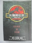 【書寶二手書T8/一般小說_IRB】侏羅紀公園2-失落的世界_麥克.克萊頓