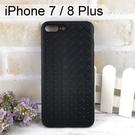 【EDIVIA】編織紋保護殼 iPhone 7 / 8 Plus (5.5吋)