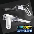 【現貨+附發票】槍型迷你手持吸塵器(B-011)無線吸塵器 小型吸塵器 USB充電 車用吸塵器 桌上