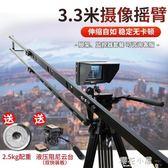 專業3.3米 單反搖臂攝像機攝影小搖臂 便攜拍攝伸縮相機支架云台igo『櫻花小屋』