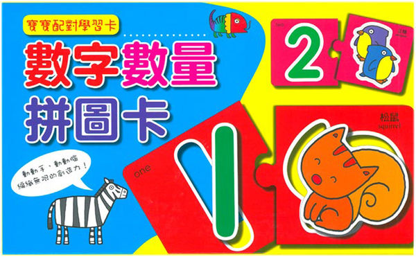 寶寶配對學習卡-數字數量【拼圖卡】