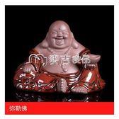擺件陶瓷彌勒佛佛像擺件茶寵桌面書辦公室禪意空間麥吉良品