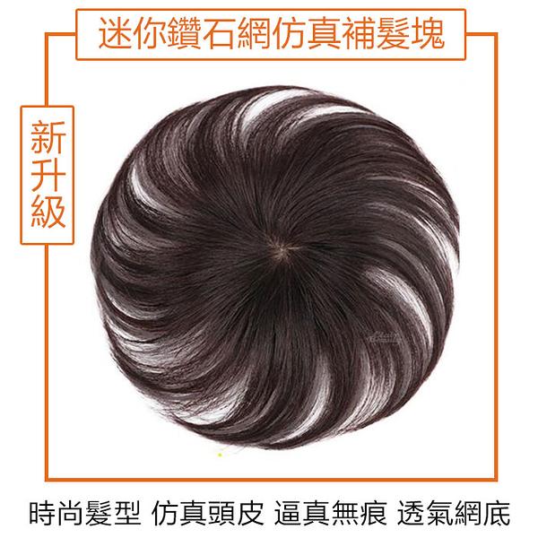 迷你鑽石網 內網10X10公分 髮長18公分 高仿真 零死角 自然蓬鬆 增髮 真髮髮塊 【RT56】☆雙兒網☆