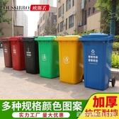 戶外垃圾桶大號加厚240升商用塑料箱環衛室外120L帶蓋小區分類100 居家物語