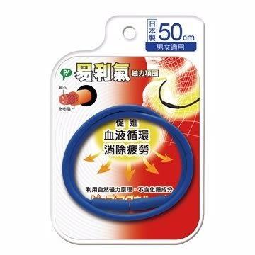 專品藥局 易利氣 磁力項圈 (50cm)( 藍色) 【2007496】