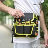 佳護帆布工具包多功能腰包電工腰包五金維修掛包牛津布工具袋 NMS名購居家