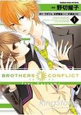 BROTHERS CONFLICT feat Natsume (1)