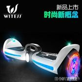 雙輪體感電動扭扭車兒童成人兩輪智慧漂移思維代步車平衡車WD 溫暖享家