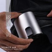 隨身攜帶迷你挂腰小風扇空調服降溫涼膚機USB腰間戶外移動小空調 中元特惠下殺