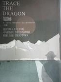 【書寶二手書T3/文學_JFX】龍跡_岩鐵