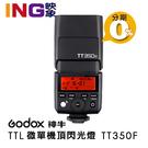 【24期0利率】Godox 神牛 TT350F 機頂閃光燈 for Fujifilm 開年公司貨 TT350 富士
