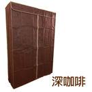 咖啡色-衣櫥組專用布套122*45*180CM