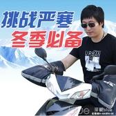 加厚電動摩托車把套冬季保暖踏板電瓶車三輪車防寒手套騎行防風雨 【快速出貨】