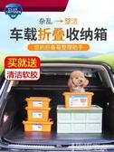 後背箱后備箱儲物箱汽車尾箱車載收納箱盒整理神器車用用品大全車內置物 LX HOME 新品