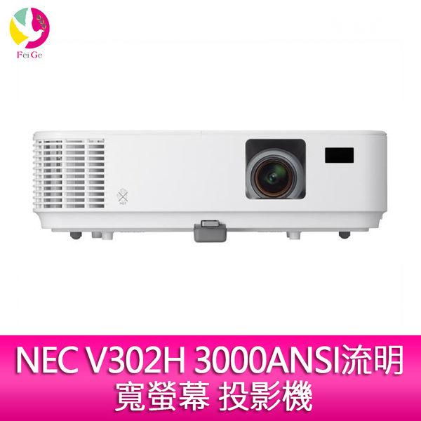 分期0利率 NEC V302H 3000ANSI流明 寬螢幕 投影機