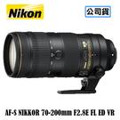 24期零利率 3C LiFe NIKON 尼康 AF-S NIKKOR 70-200mm F2.8E FL ED VR 鏡頭 國祥公司貨