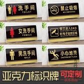 亞克力洗手間指示牌衛生間標識牌男女廁所標牌禁止吸煙提示牌辦公室科室 酷男精品館