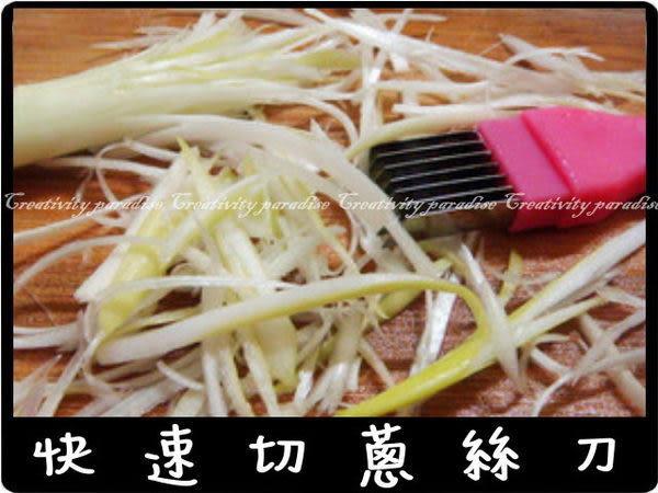 【切蔥刀】廚房用品~快速魔力大蔥小蔥變蔥絲(7片刀具)切葱刀