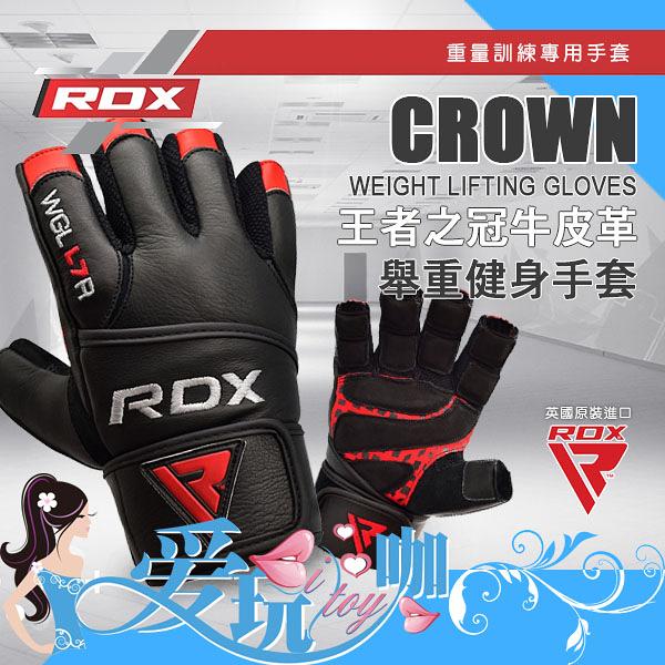 ● XL ● 英國 RDX 王者之冠牛皮革 舉重健身手套 CROWN WEIGHT LIFTING GLOVES 重量訓練/健美專用手套