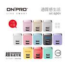 限時折扣 ONPRO UC-2P01 雙孔 USB 急速 充電器 (5V/2.4A) 公司貨 iphone X 8 7 三星 Note8 華碩 htc