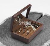 戒指收納盒 實木質首飾盒便攜式手飾品戒指項收納盒中式歐式復古小號 卡菲婭
